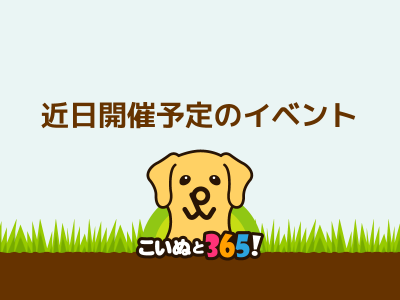 【北海道盲導犬協会】第29回恵庭・花とくらし展 @ 道と川の駅「花ロードえにわ」 | 恵庭市 | 北海道 | 日本
