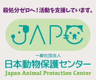 日本動物保護センターJAPCのサイトへジャンプします